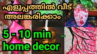 DIY 5 min easy home/room decor|Affordable easy&simple craft|Easy canvas/pot painting|Asvi Malayalam