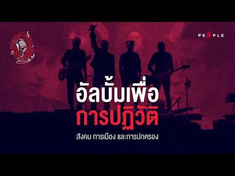 People Music EP.010 อัลบั้มเพื่อการปฏิวัติสังคม การเมือง และการปกครอง