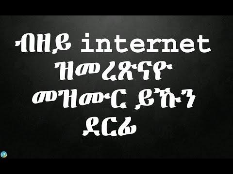 ብዘይ internet ዝመረጽናዮ mp3 music ብኸመይ ንሰምዕ & how to block porn on android