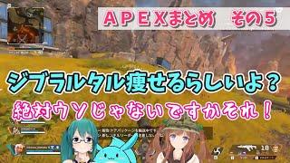 【3Dアイドル部】APEX面白いシーンダイジェストその5【VTuber】
