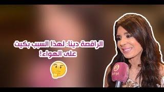 الراقصة دينا: لهذا السبب بكيت على الهواء.. وخسّيت عشان نفسي!