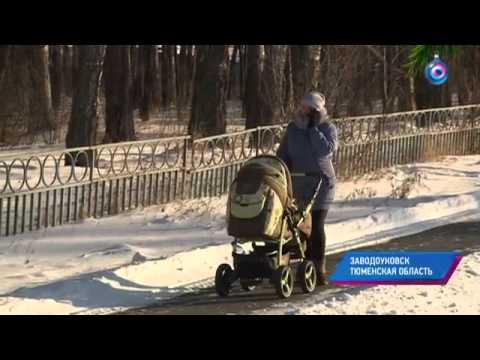 Малые города России: Заводоуковск - самый молодой город Тюменской обалсти