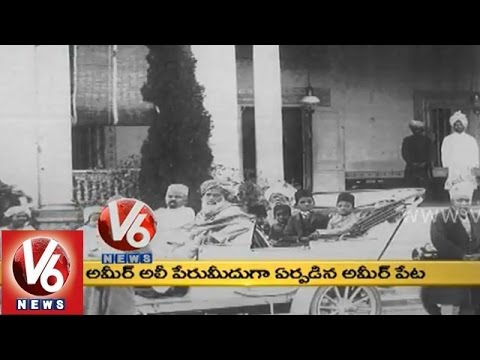 Hyderbad Shaan | Special Focus on History of Ameerpet | Mytrivanam | V6 News