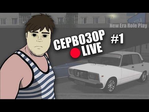 [CRMP|New Era Role Play] Сервозор Live #1 - НУЖНЫ АДМИНЫ