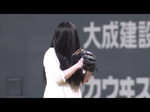 貞子、3年ぶりに登板! 始球式でナイスピッチング