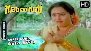 Aata Nodu Song | Goonda Guru Kannada Movie Songs | Geetha Ambarish Hits