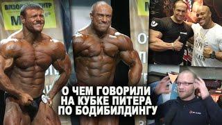 Валерон, Щукин, Do4a и Федоров - новости с Кубка Питера по бодибилдингу