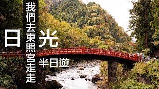 張小胖【日本自由行】Ep3   日光一日遊 (上集)    張小胖趴趴走