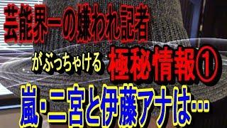 今春、女性誌が嵐の二宮和也とフリーアナウンサーの伊藤綾子が半同棲状...