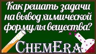 Как вывести химическую формулу вещества? | Скорая помощь по Химии | Урок 4