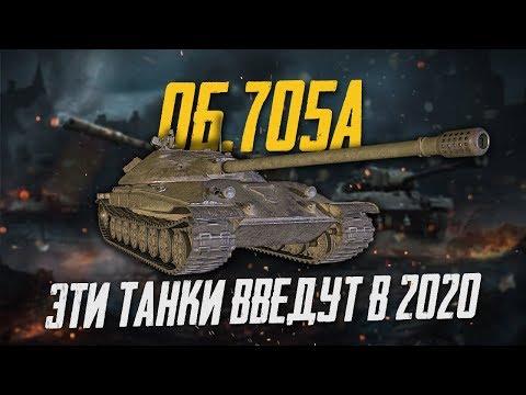 ЭТИ ТАНКИ ВВЕДУТ В 2020 В WoT Blitz