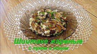 Грибы Шиитаке жареные с луком и яйцом. Shiitake mushrooms fried with onion and egg.