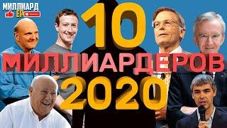 ТОП 10 Миллиардеров 2020 года [Богатейшие люди мира]