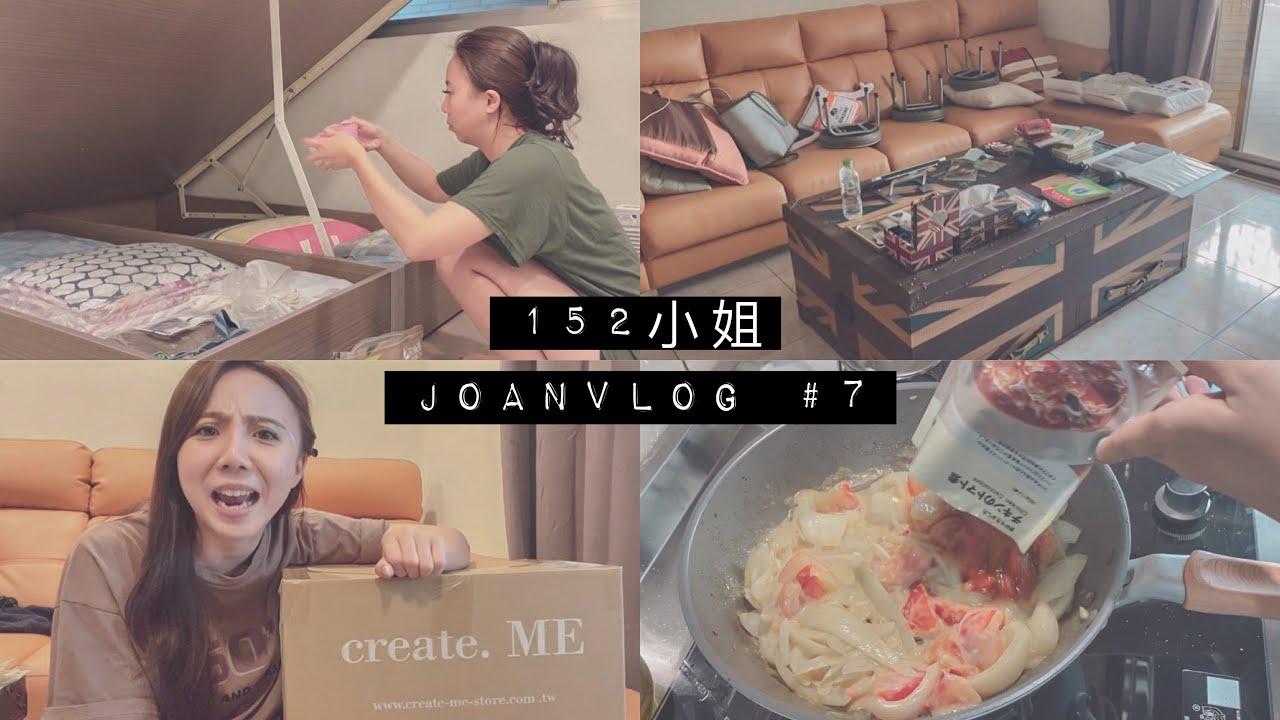 JoanVlog#7|居家打掃|小綠除蟎|無印蕃茄燉雞肉料理包|超推網拍CREATE ME|生活工場小物|APPLE TV