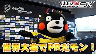 くまモンTVEX #25 「世界大会でPRだモン!」 ( Kumamon TVEX #25)