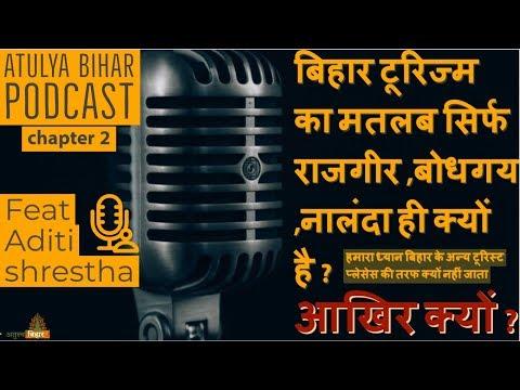 Atulya Bihar Podcast  Chapter 2 Feat Aditi Shrestha