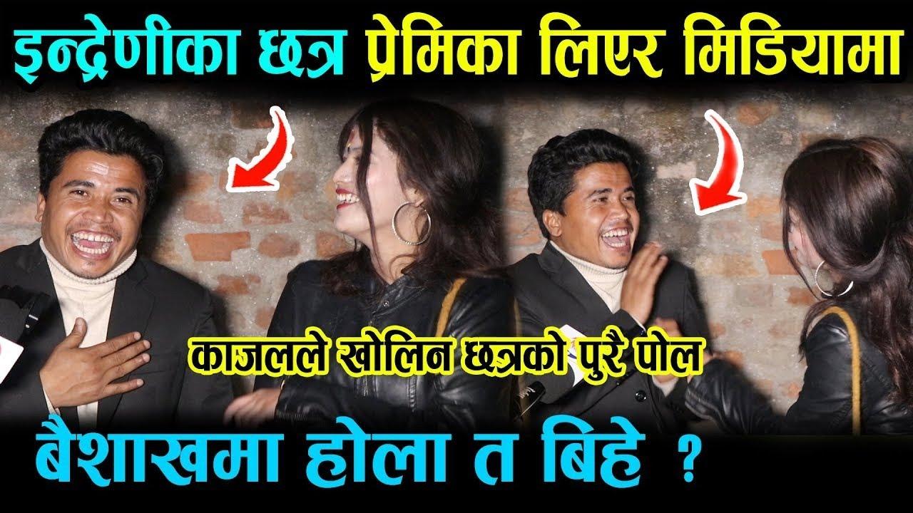 इन्द्रेणीका छ्त्र शाही प्रेमिका लिएर मिडियामा , के हुन्छ त बैशाखमा बिहे ? chhatra shahi  kajal joshi