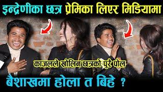 छ्त्र शाही र काजलको प्रेम के हो ? हुन्छ त बैशाखमा बिहे ? chhatra shahi  kajal joshi