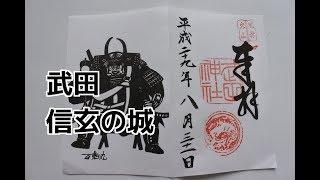 横浜から青春18切符で 甲府に行きました。 甲府駅を出ると 武田信玄公の...