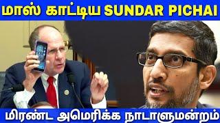 Mass காட்டிய Sundar Pichai - Aalaporaan Tamizhan என்று நிரூபித்த Sundar Pichai | Tamil News