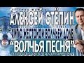 Алексей Стёпин Alexey Stepin Волчья песня Stepinalex волк mp3