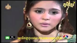 Tep Thida Pka Thkol Meas 08- ព្រះនាងផ្កាថ្កុលមាស 08