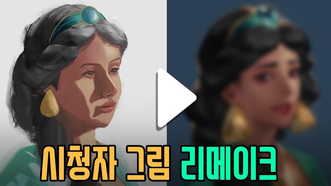 [그림방송] 디즈니 애니메이션 자스민 공주 시청자그림 리메이크 하기!