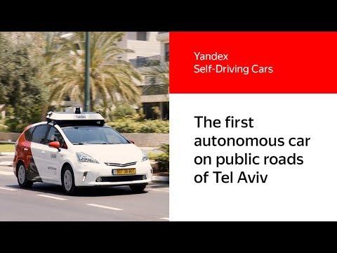 The first autonomous car on public roads of Tel Aviv