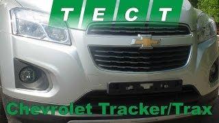 Тест драйв Chevrolet Tracker/Trax [канал турбо]