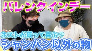 【歌舞伎町】ホストにあげるべきバレンタインって何?!チョコ?