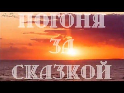 Книга Погоня за сказкой читать онлайн Автор Юлия