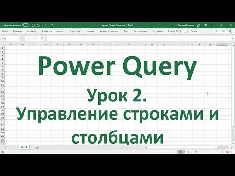 Урок 2.  Управление строками и столбцами в Power Query в Excel 2016