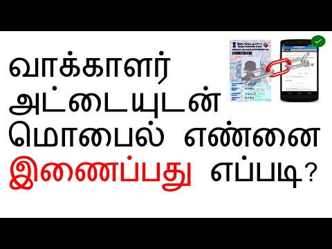 How to | Link | Voter ID | with Mobile Number | Tamil Nadu | 2017|  elections.tn.gov.in | nvsp.in |