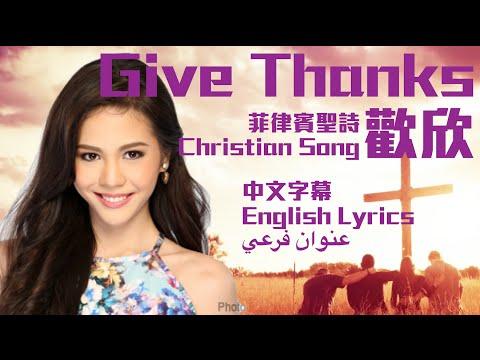 Give Thanks - Janella Salvador