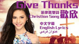 Gambar cover Give Thanks 歡欣 (Lyrics + 中字幕+ عنوان فرعي) - JANELLA SALVADOR
