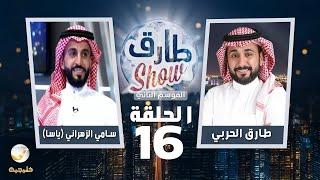 برنامج طارق شو الموسم الثاني الحلقة 16 - ضيف الحلقة سامى الزهراني (ياسا)