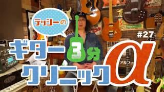 #27 テッシーのギター3分クリニック α for beginners「デモ演奏と緊張」
