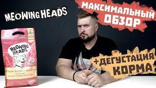 Meowing Heads сухой корм для кошек ОБЗОР КОРМА