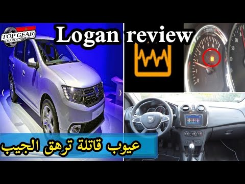 قبل ماتشري Dacia خاصك تعرف هادشي. Review dacia logan 2019