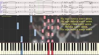 """На заре - гр.""""Альянс"""" Детский хор (Ноты и Видеоурок для фортепиано) (piano cover)"""