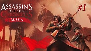Прохождение Assassin's Creed Chronicles: Russia - Закат Династии [Часть 1]