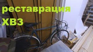 Ремонт  велосипеда ТУРИСТ ХВЗ.  ч. 1