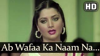 Ab Wafa Ka Naam (HD) - Oh Bewafa Songs - Anil Dhawan - Yogeeta Bali - Hemlata