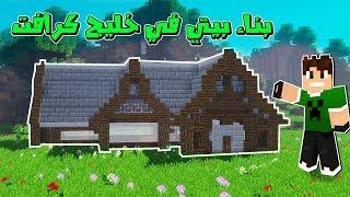 خليج كرافت #3 بناء بيتي الجديد واستكشاف بيت الدب