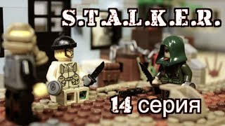 Сталкер лего фильм / S.T.A.L.K.E.R. Lego film - 14 серия