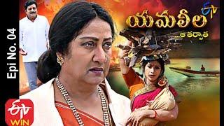 Yamaleela | 24th September 2020  | Full Episode No 04 | ETV Telugu