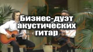 Афиша гитарного дуэта Sea Zone, Екатеринбург(, 2010-11-02T22:09:02.000Z)