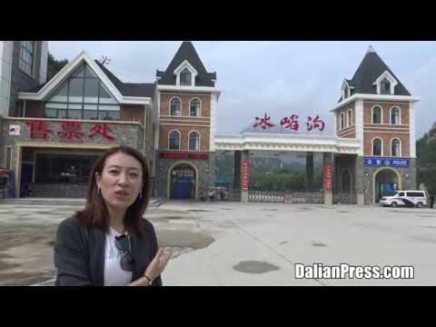 中国 大連 冰峪溝(荘河市)の観光...