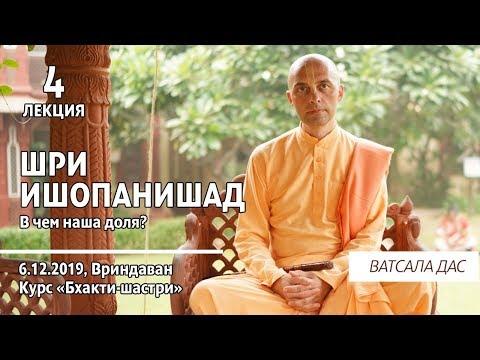 Шри Ишопанишад. 4 лекция (Вриндаван, 6.12.2019). Ватсала дас