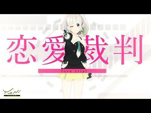 【ジーザス】恋愛裁判 歌ってみた - YuNi
